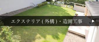 エクステリア(外構)・造園工事